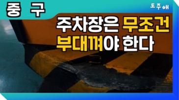 중구 전국 은행연합회 지하주차장에서 도주해가 감동 받은 이유?!