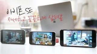 성능 뭐야? 아이폰SE 2세대 꼼꼼하게 살펴봐요! 3가지 컬러 & 아이폰11 vs 아이폰11 프로 맥스와 크기, 성능비교