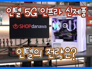 5G 시대 인프라 위한 신제품 발표한 인텔, 5G의 잠재력 발현할까?