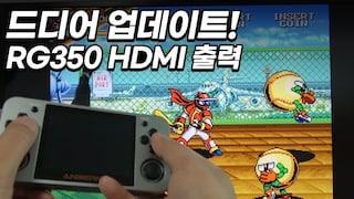 드디어 된다!! RG350 HDMI 출력 업데이트!