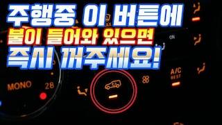 운전중 내기 순환 버튼에 불이 들어와 있다면 즉시 꺼주세요! 주기적으로 창문을 열어 환기하셔야 합니다! 운전자들이 반드시 숙지하셔야할 사항입니다!