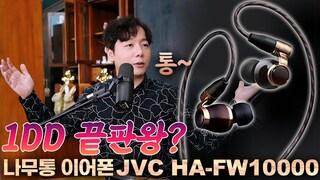 1DD 끝판왕? 나무통 이어폰 JVC HAFW10000 (삼대장 중 첫번째)