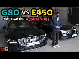 '한국 vs 독일' 국가대표 6기통 터보 대결..제네시스 G80 vs 벤츠 E450 누가 더 잘 달릴까?