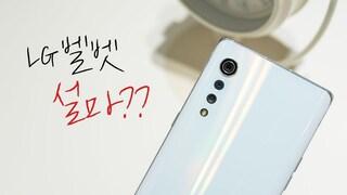 LG 벨벳 설마... 디자인,성능 꼼꼼하게 살펴봐요! 화면비율 엣지 & 베젤비교 장단점 살만할까요?