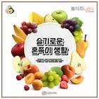 [생활Tip] 좋은 과일 고르는 꿀팁과 과일 보관방법
