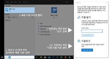 [IT하는법] 윈도 10 '빠른 지원'으로 상대방 컴퓨터를 원격 조종하자