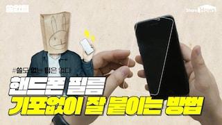 [쓸없팁] 핸드폰 필름 기포 없이 잘 붙이는 신박한 방법
