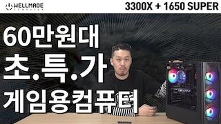 털보형이 추천하는 킹성비!! 60만원대 컴퓨터! (라이젠3300X + GTX 1650 SUPER)
