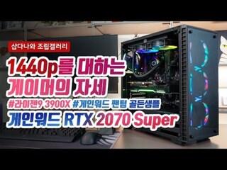1440p를 대하는 게이머의 자세 - 게인워드 RTX 2070 SUPER