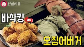 실검 1위 버거킹 바삭킹 , 롯데리아 오징어버거