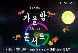 """GALAX """"가을밤 콘서트"""" 호프 10주년 에디션 발표회"""