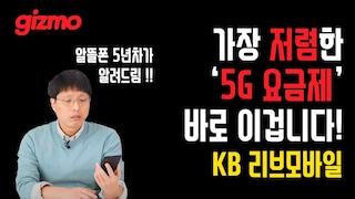 알뜰폰 5년차가 알려드림! 가장 저렴한 '5G 요금제' 바로 이겁니다.