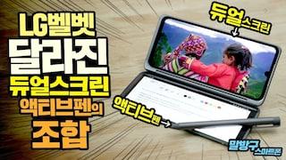 LG 벨벳 스마트폰 달라진 듀얼스크린과 액티브펜의 조합! 전체적인 성능은?
