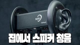 집에서 스피커 청음? 보스 사운드링크 미니 2 / 앤커 사운드코어 플레어 (with 3DIO 마이크)