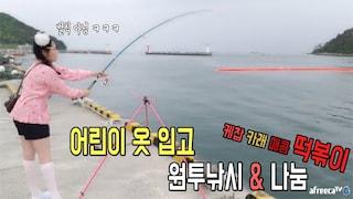 어린이날 어린이 복장입고(벌칙아님) 낚시 & 떡볶이 나눔 fishing aing2 [여자 낚시꾼 아잉2]
