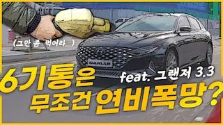 그랜저 서울부산 연비, 6기통은 무조건 폭망일까? (feat. 3.3 가솔린)