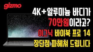 4K+알루미늄 바디가 70만원? 이그닉 바이북 프로14 장단점 파헤쳐 드립니다.