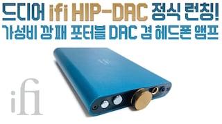 드디어 ifi HIPDAC 정식 런칭! 가성비 깡패 포터블 DAC 겸 헤드폰 앰프 (+ 공동구매)