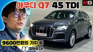 """""""베스트셀링 SUV의 귀환!"""" 아우디 신형 Q7의 매력포인트 알아보기 (feat. 강병휘 선수)"""