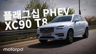 볼보의 플래그십 PHEV SUV! XC90 T8 리뷰 (3열부터 타봤습니다)