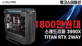 스레드리퍼 3990X 탑재한 1800만원짜리 딥러닝 워크스테이션! (3990X + TITAN RTX 2WAY)