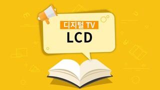 LCD TV의 LCD란? [용어설명]