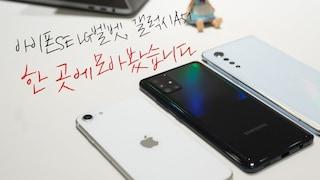 아이폰SE, LG 벨벳,갤럭시A51 5G 한곳에 모아봤습니다!  필요한거 사세요~