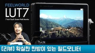 [리뷰] 확실한 장점이 있는 필월드의 LUT7 카메라 필드 모니터