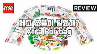 레고 소품이 필요하다면 '엑스트라 폴리백'(LEGO 7 Xtra Polybags)  리뷰_Review_레고매니아_LEGO Mania