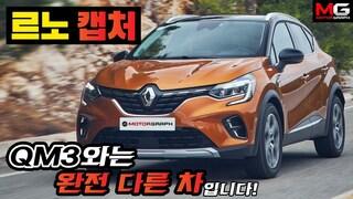 """""""진정한 풀체인지!"""" 르노 캡처 시승기...유럽서 가장 잘 팔리는 소형 SUV의 컴백"""