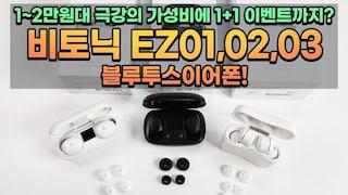 1~2만원대 극강의 가성비에 1+1 이벤트까지? 비토닉 EZ01,02,03 블루투스이어폰!