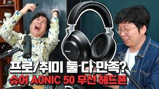 프로 / 취미 둘 다 만족? Shure AONIC 50 슈어 최초 무선 헤드폰! (LDAC 지원)