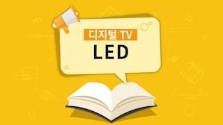 LED TV의 LED란? [용어설명]