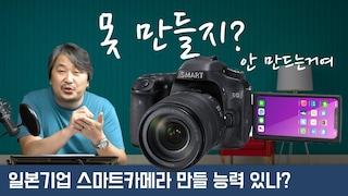 [고찰] 정말로 일본기업은 스마트카메라를 안 만드는 것일까? 못 만드는 것일까?