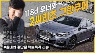 118d 오너가 살펴본 BMW 220d, 실내외 장단점 팩트폭격!