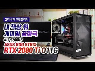 내 책상 위 게이밍 공화국 - ASUS ROG STRIX RTX 2080 Ti O11G