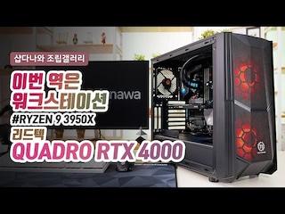 이번 역은 워크스테이션 - 리드텍 QUADRO RTX 4000