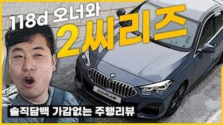 118d 오너가 살펴본 BMW 220d, 주행느낌 솔찍히 말씀드리면...