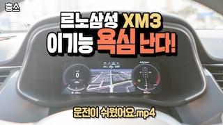 운전에 재미는 없지만 편리한 기능, 초보운전도 좋다 르노삼성 XM3 어댑티브 크루즈 컨트롤