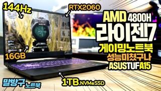 대박 ASUS TUF FA506IV 게이밍노트북 미친스펙에 이가격이 말이 된다고 생각해? (빅스마일데이 할인중)