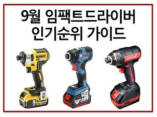 [9월 인기순위 가이드] 인테리어/정비/목공 만능툴! 임팩트드라이버