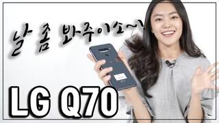 LG Q70, 스펙과 가격에 살짝쿵~ 힘을 뺀 보급형 스마트폰 [언박싱, LG, LGQ시리즈, Q모델, 보급형스마트폰]
