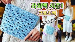 (코바늘) 라희백 시즌1 크로스백 버전 지퍼를 달 수 있는 디자인 이예요~![김라희]kimrahee