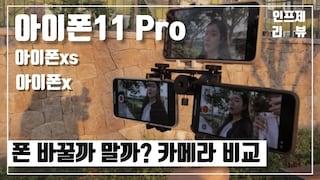 아이폰11프로 카메라 비교 리뷰  ( ft. 아이폰x 아이폰xs )