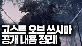 고스트 오브 쓰시마 공개 내용 총 정리!