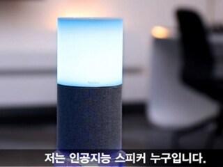 SK텔레콤과 바른ICT연구소, 독거 어르신 '인공지능 돌봄' 1년 이용 분석 결과 발표