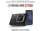 팅크웨어, 커넥티드 서비스와 첨단운전자 기능 지원 블랙박스 '아이나비 Z700' 출시