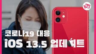 코로나19 대응!! iOS 13.5 업데이트 프리뷰 [4K]