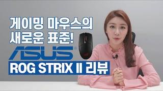 [더기어리뷰]게이밍 마우스의 새로운 표준 ASUS ROG STRIX IMPACT II