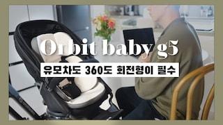 [ 육아템  ] 360도 회전하는 디럭스아기유모차 추천 (ft.오르빗g5) 육아는 장비빨